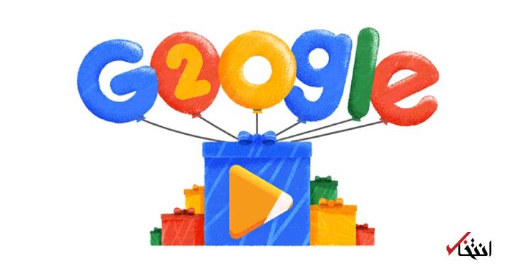 تغییر ظاهر موتور جستجوی گوگل به مناسبت 2 دهه فعالیت مستمر ، از تور مجازی تا مروری بر اصطلاحات کاربردی