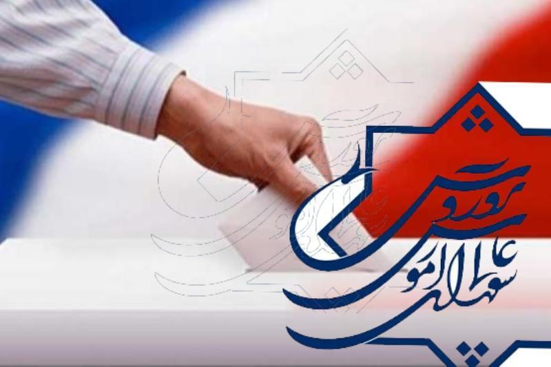 تمدید زمان ثبت نام در انتخابات شورای عالی آموزش وپرورش