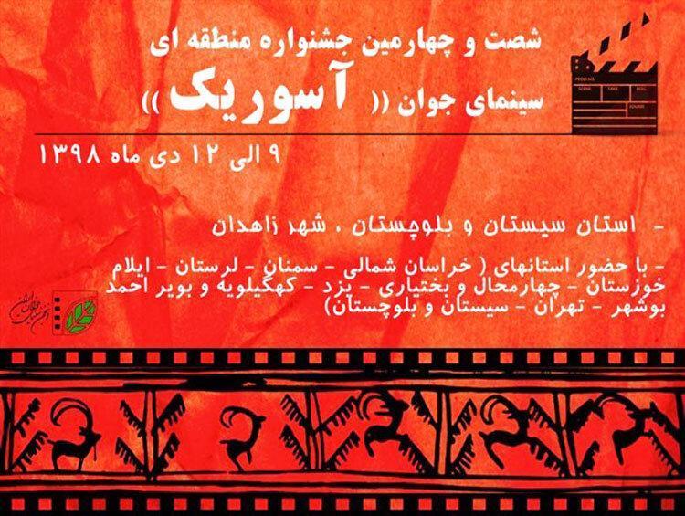 برگزاری جشنواره سینمای جوان آسوریک در زاهدان