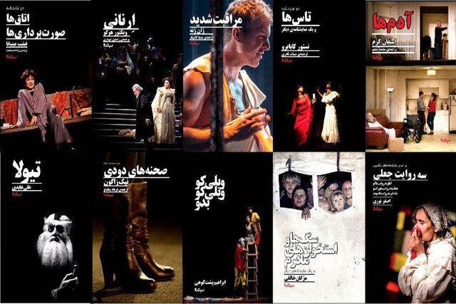 انتشار چند نمایشنامه ایرانی و خارجی