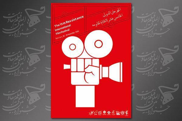پانزدهمین جشنواره فیلم مقاومت میزبان 42 فیلمساز خارجی