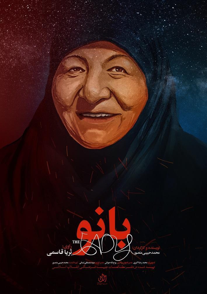 مستند بانو به جشنواره سینما حقیقت راه یافت