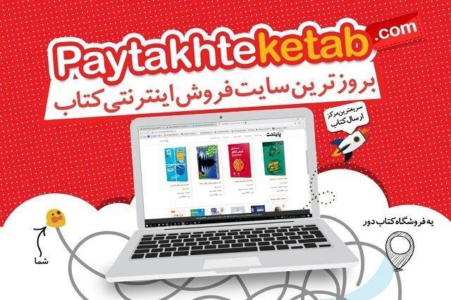 بهترین و به روزترین سایت فروش اینترنتی کتاب در ایران