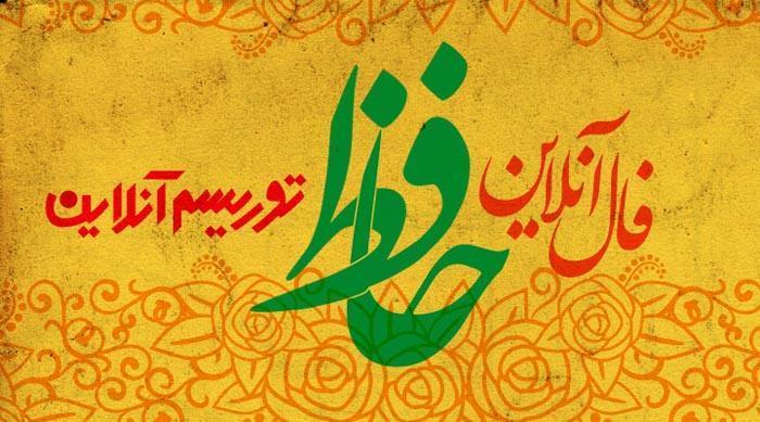 فال آنلاین دیوان حافظ چهارشنبه 2 بهمن ماه 98