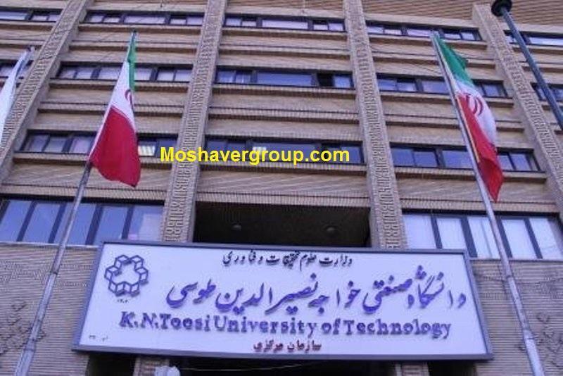 جهت گیری برای ایجاد دانشگاه نسل 4 در دستور کار دانشگاه خواجه نصیر قرار گرفته است