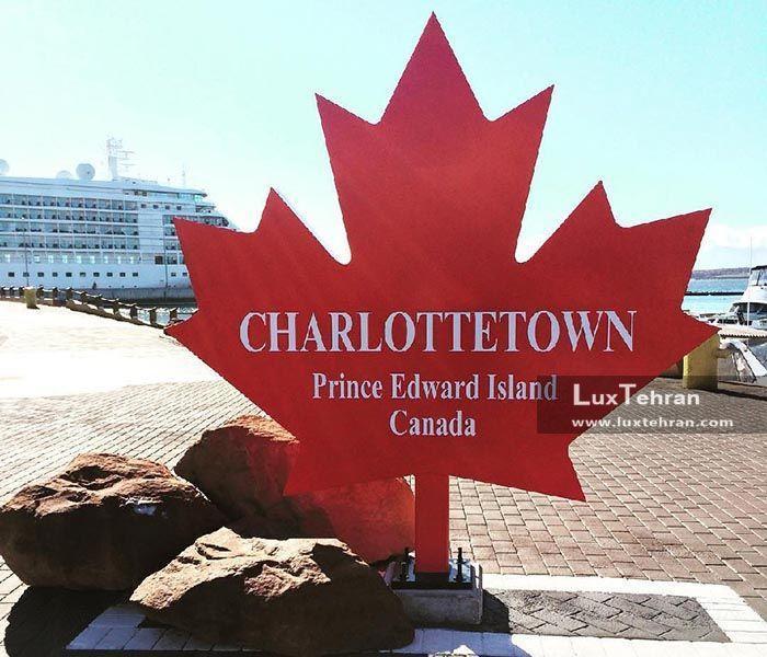 راهنمای مهاجرت به کانادا به وسیله برنامه جزیره پرنس ادوارد