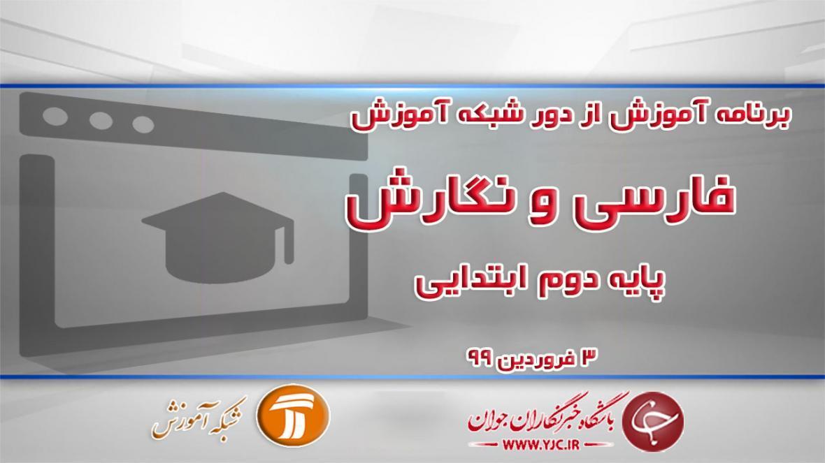 دانلود فیلم کلاس فارسی و نگارش پایه دوم ابتدایی در شبکه آموزش مورخ سوم فروردین