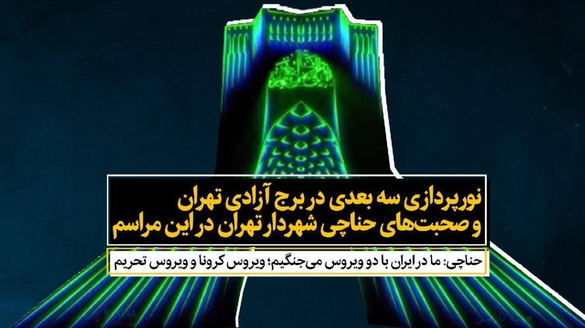 خبرنگاران نورپردازی سه بعدی در برج آزادی تهران و صحبت های حناچی شهردار تهران در این مراسم