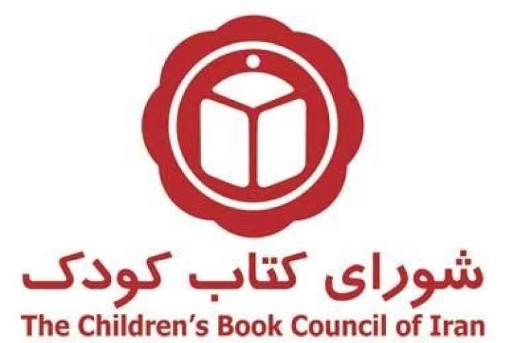 معرفی برگزیدگان سه جایزه ادبیات کودک و ترویج کتابخوانی