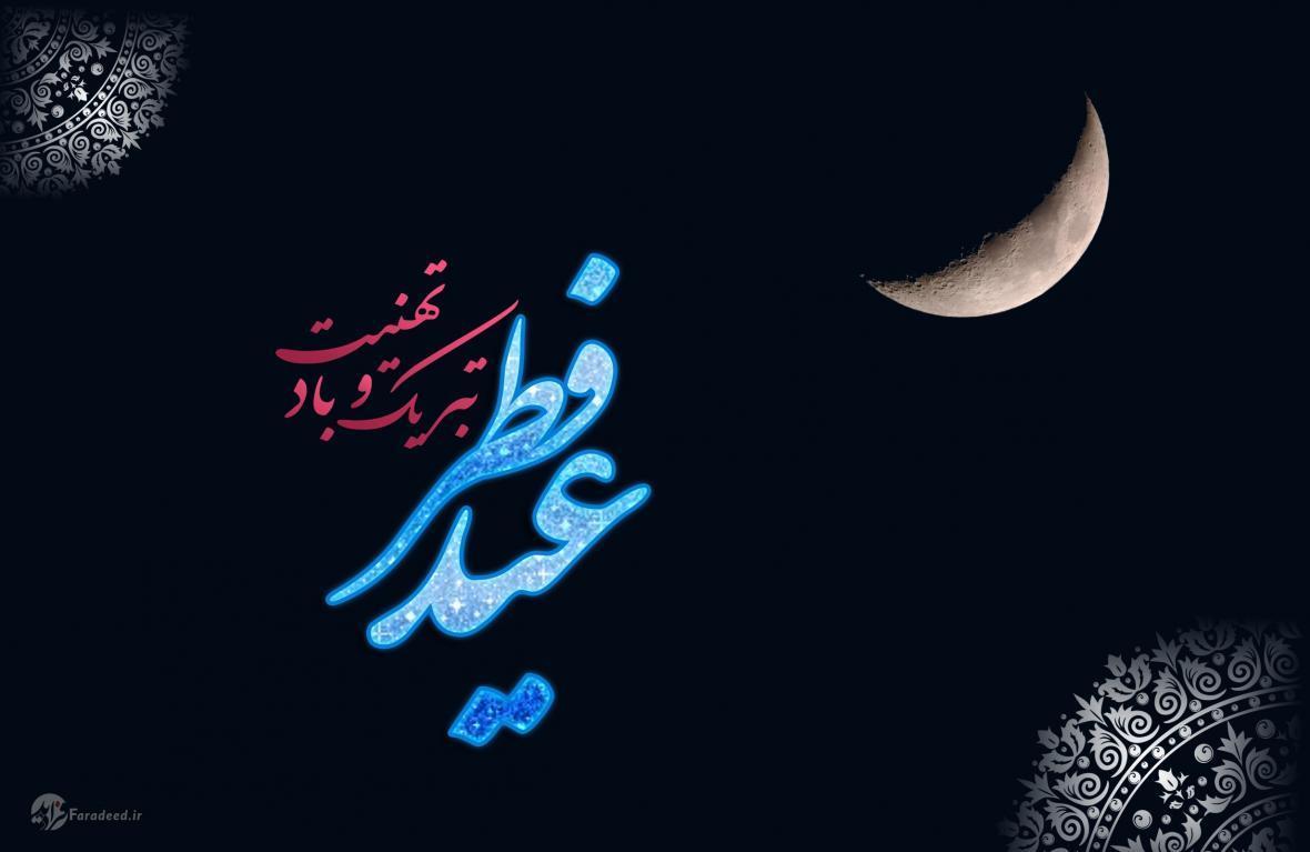 اس ام اس، پیام، متن و شعر تبریک عید فطر؛ تبریک عید فطر برای دوستان