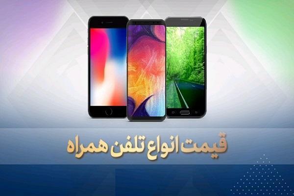 قیمت انواع گوشی موبایل، امروز 2 تیر 99