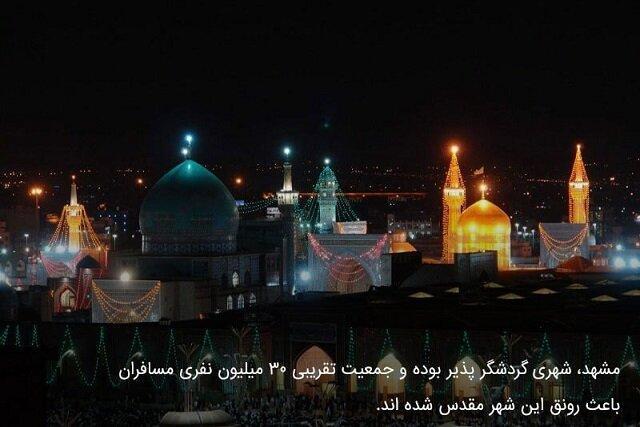 آشنایی با سوغات و مراکز خرید مشهد
