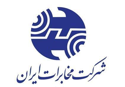 اطلاعات و آدرس مراکز مخابرات شهر کرج