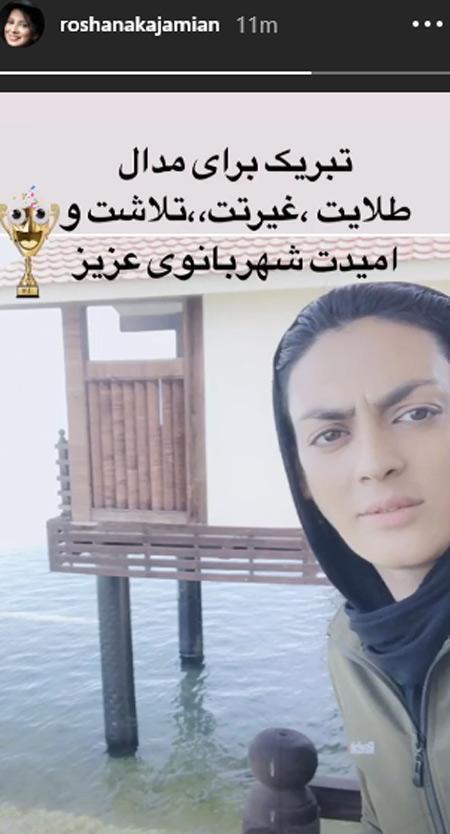 واکنش چهره ها به افتخارآفرینی خواهران منصوریان