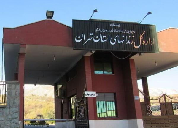 اطلاعیه اداره کل زندان های استان تهران در مورد فوت یک زندانی در بیمارستان